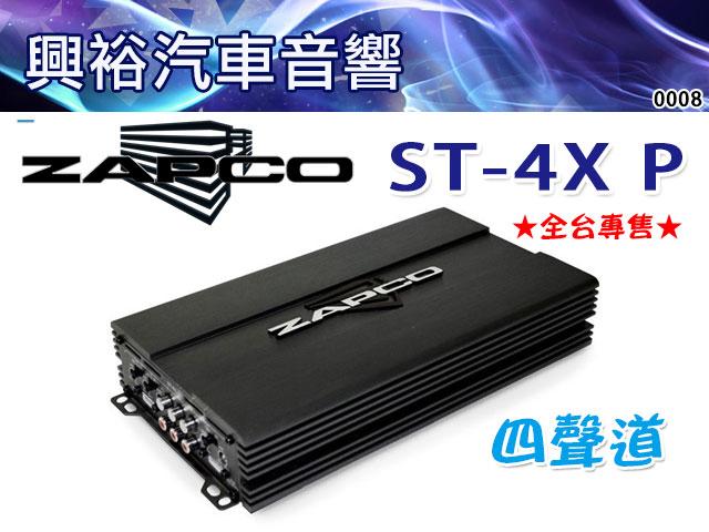 【ZAPCO】 ST-4XP 四聲道擴大器*公司貨