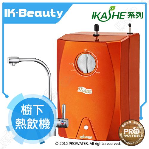★GUNG DAI宮黛★ IK-Beauty玩美機 櫥下型熱飲機 雙溫飲水機 (橘色)★水達人