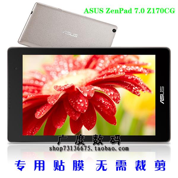 King*Shop~華碩ASUS Zenpad C 7.0平板鋼化貼膜Z170C Z170CG保護膜