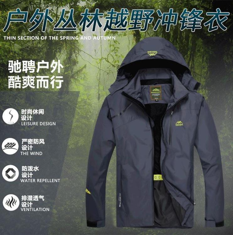 登山外套沖鋒衣薄款上衣戶外防風防水外套透氣耐磨登山服裝xx7958野之旅