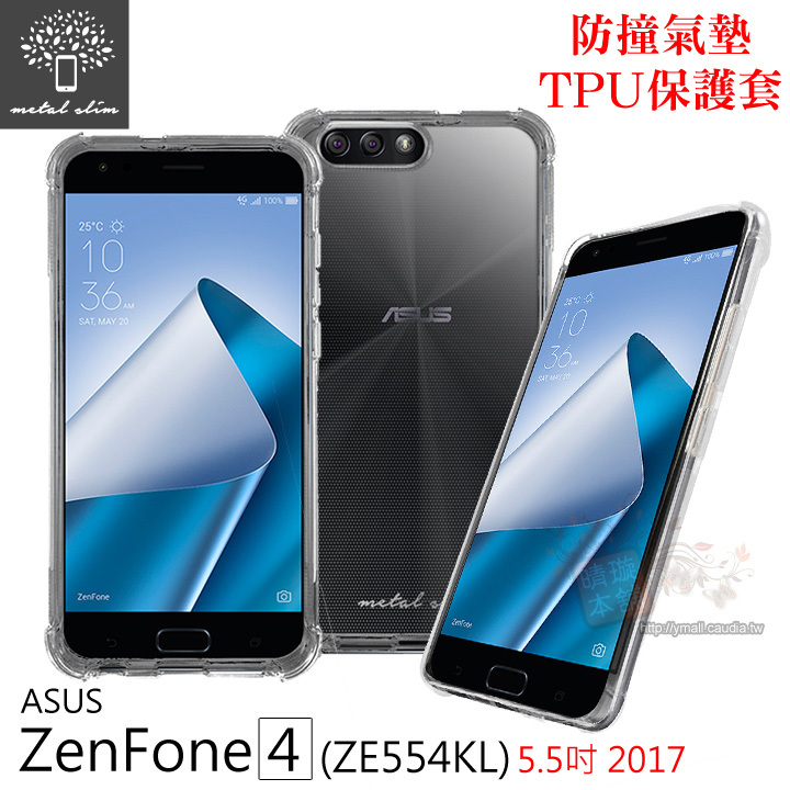 【愛瘋潮】Metal-Slim ASUS Zenfone 4 (5.5吋) ZE554KL 防撞氣墊TPU 手機保護套