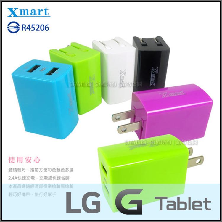 ◆Xmart AC210 5V/2.4A 雙孔 USB 旅充頭/旅充/LG G Tablet 7.0/8.0 V480/V490/8.3 V500/10.1 V700