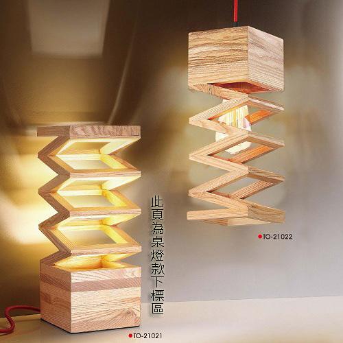 【燈王的店】愛迪生按讚燈具燈飾系列 LED桌燈 (暖白光) ☆ TO21021