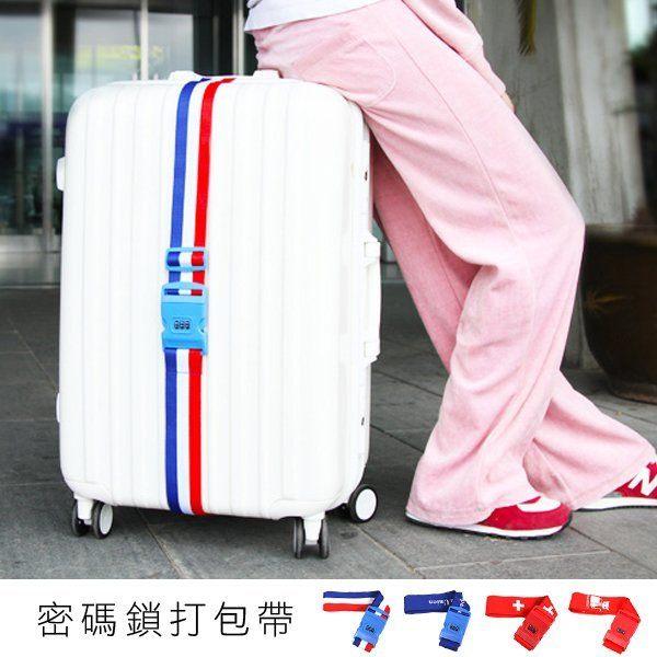 行李箱加固帶 密碼鎖打包帶 行李箱保護帶捆綁帶 旅行收納《SV4338》快樂生活網