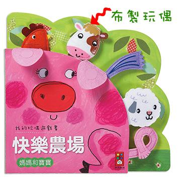 快樂農場我的玩偶遊戲書