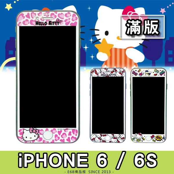 E68精品館正版KITTY滿版彩繪浮雕鋼化玻璃iPhone 6 6s 4.7吋玻璃貼鋼膜手機螢幕保護貼保貼彩膜
