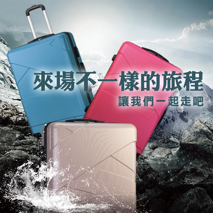 新品上市! ABS 磨砂耐刮 海關鎖 超輕量24吋行李箱
