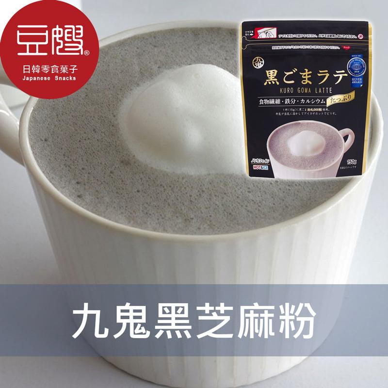 【豆嫂】日本沖泡 九鬼 黑芝麻粉(150g)