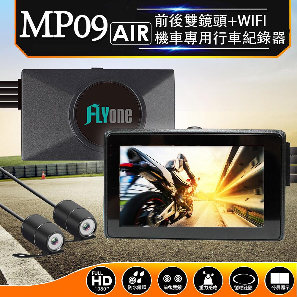 【送32G】FLYone MP09 AIR 雙鏡頭機車行車記錄器 前後雙錄+WIFI 手機APP連接隨時觀看