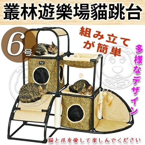 【培菓幸福寵物專營店】出清特賣日本IRIS》IR-813883叢林系列貓咪遊樂場貓跳台-6號