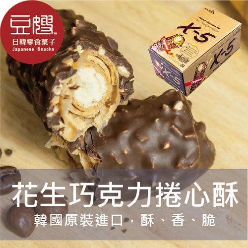 【團購力量大】韓國零食 X-5花生巧克力捲心酥(18條/盒)(多口味)
