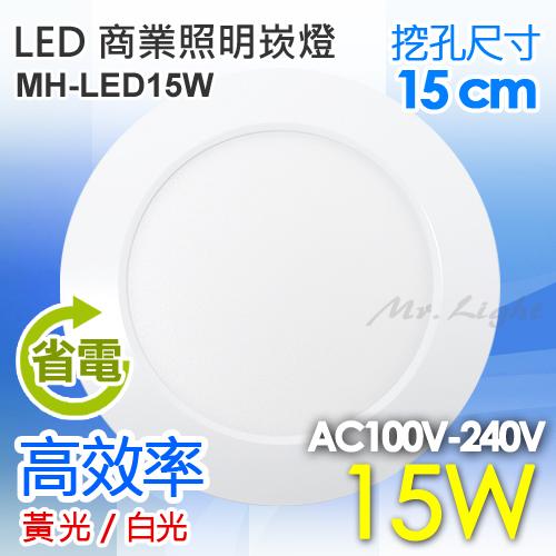 【有燈氏】LED 15公分 15cm 崁燈 15W 全電壓 黃光 白光【MH-LED15W】