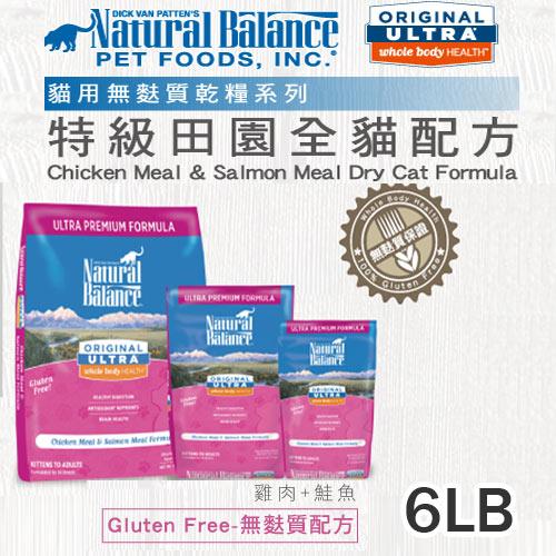 [寵樂子]《Natural Balance 天然寵物食糧》特級田園全貓配方 - 6磅 / 貓飼料