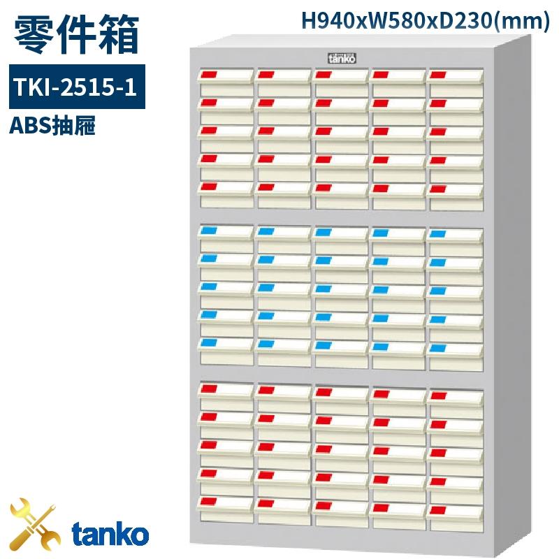 TKI-2515-1 零件箱 新式抽屜設計 零件盒 工具箱 工具櫃 零件櫃 收納櫃 分類抽屜 零件抽屜