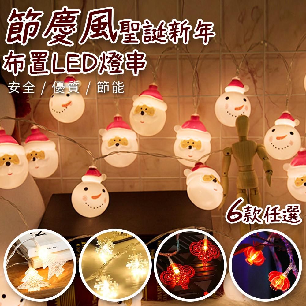 聖誕布置/室內布置/1.5米節慶風聖誕新年布置LED燈串-2款/半島良品