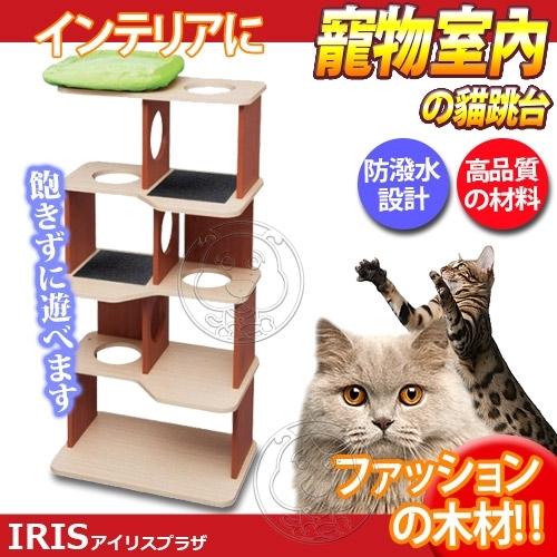 【培菓幸福寵物專營店】 出清特賣日本IRIS》貓咪3WAY室內貓跳台櫻桃紅PICL-L號/個