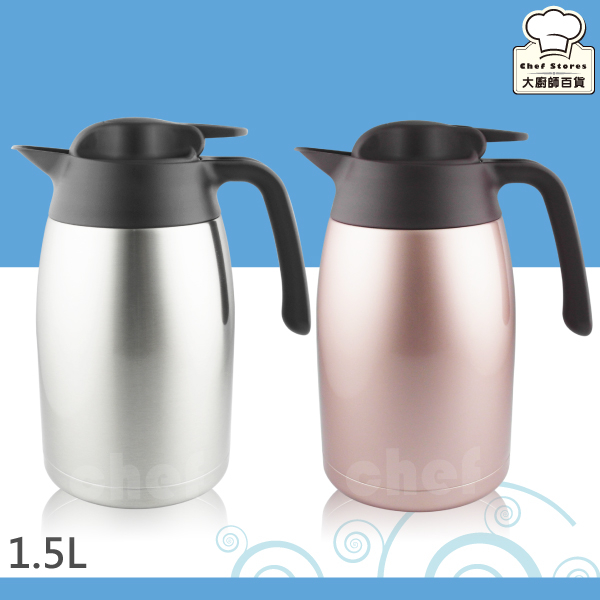 膳魔師不銹鋼保溫壺桌上保冷壺1.5L保冰壺咖啡壺-大廚師百貨