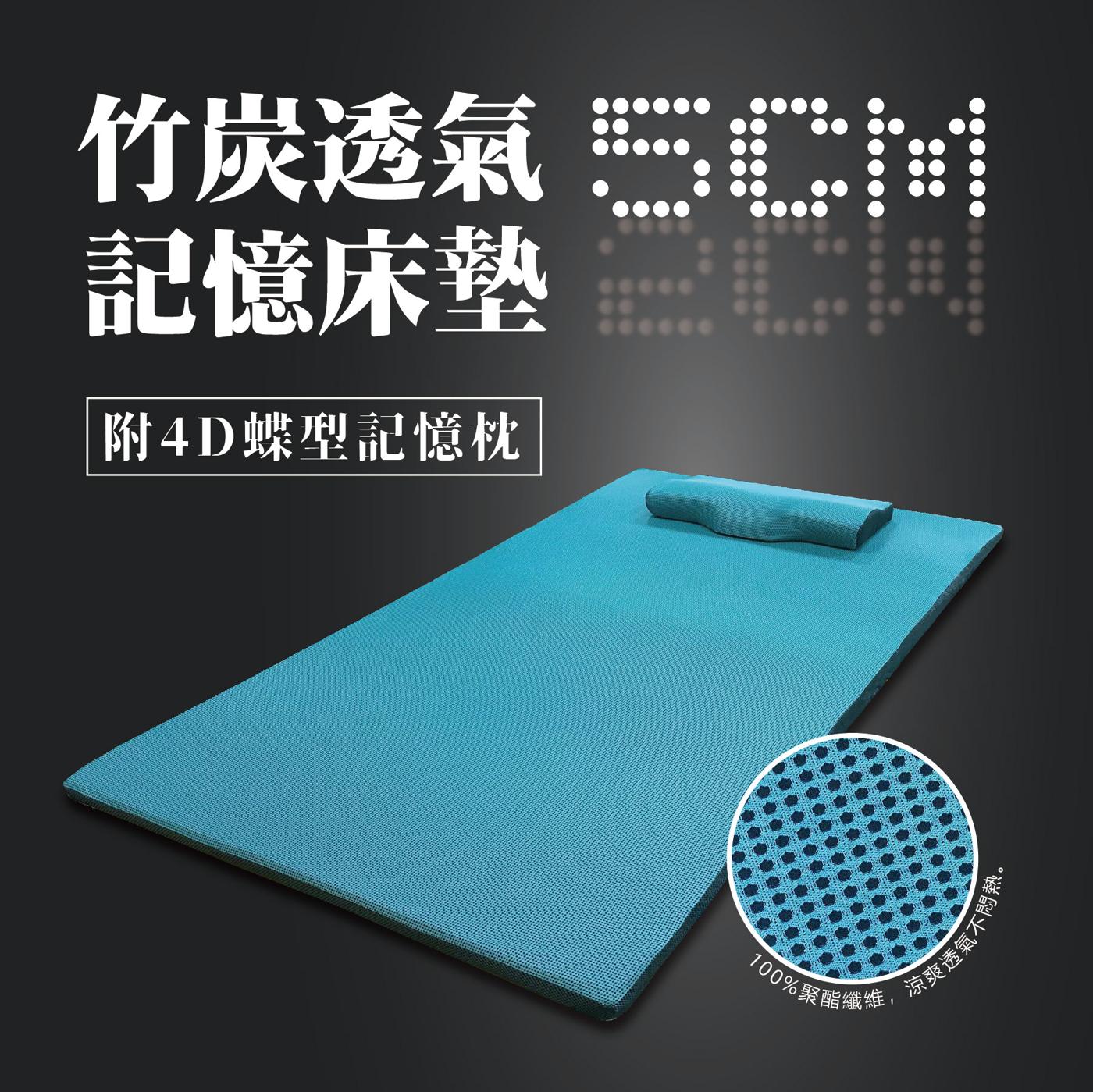 竹炭透氣5公分記憶床墊【3x6.2尺 單人】