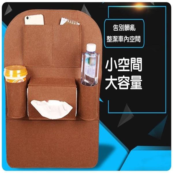 毛氈椅背袋7號車座椅背雜物掛袋車用椅後置物袋掛式收納袋衛生紙面紙袋手機袋