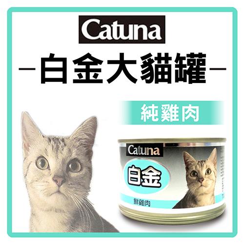 力奇Catsin Catuna白金大貓罐鮮雞肉170g-40元可超取C202B21