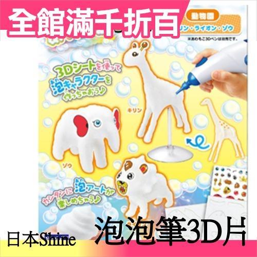 小福部屋日本空運Shine泡泡筆3D片動物園塑膠板3D百變泡泡筆輔助創作新品上架