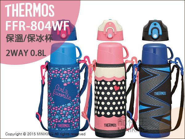 配件王日本代購THERMOS膳魔師FFR-804WF真空斷熱保溫瓶保冰杯保溫杯不銹鋼800ml
