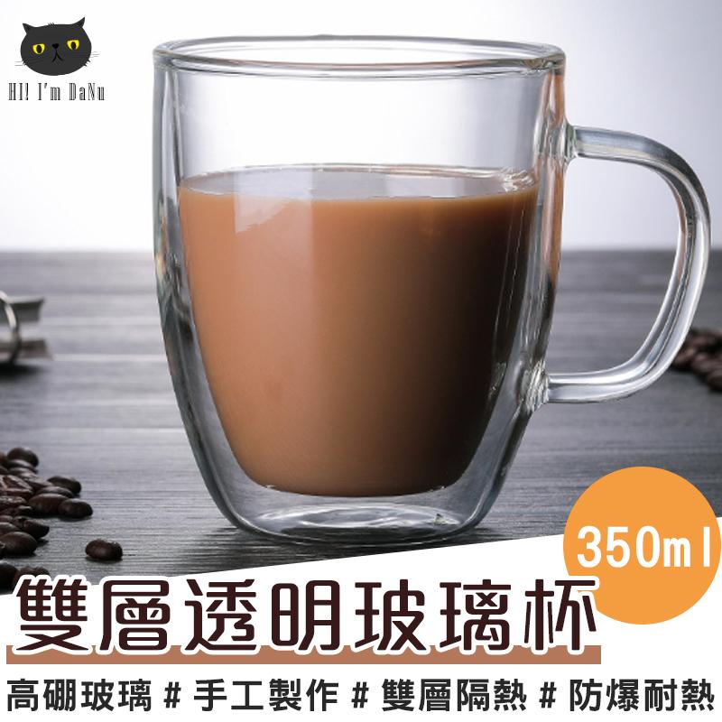 耐熱高硼矽雙層玻璃杯 玻璃杯 果汁杯 茶杯杯子 玻璃水杯 馬克杯 350ml 【Z91114】