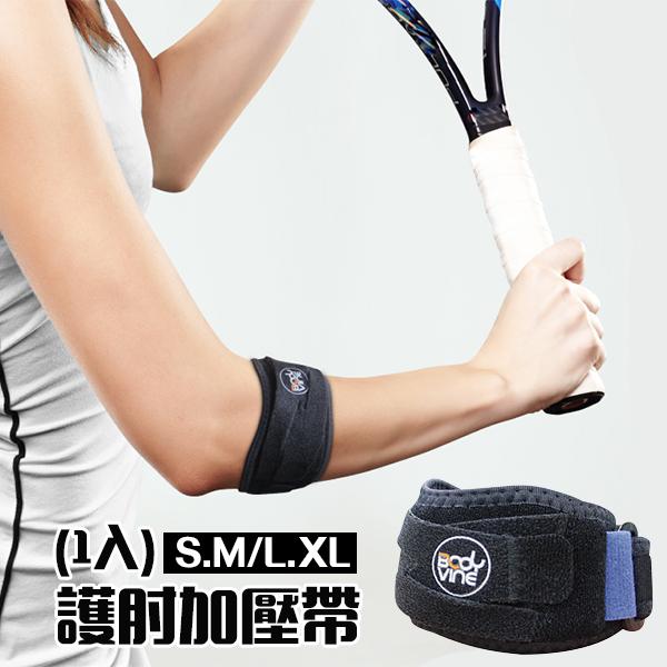 BodyVine 巴迪蔓 護肘加壓帶 調節式護肘帶 1隻