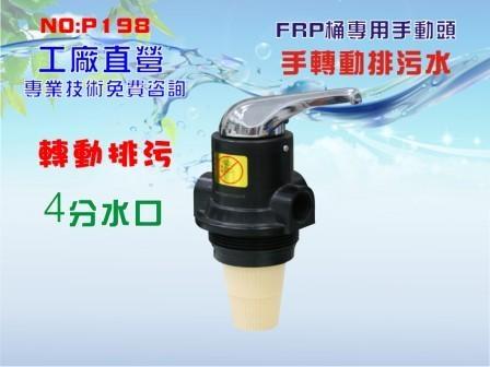 水築館淨水FRP桶手動沖洗控制閥水塔過濾.淨水器RO純水機前置地下水處理貨號P198