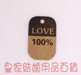 LOVE 100%婚禮小卡、喜糖配件、吊牌、婚禮小物、感謝卡、送客禮卡【皇家結婚用品】