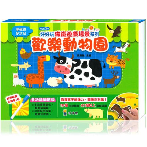 好好玩磁鐵遊戲場景系列-歡樂動物園共16個主題場景40個以上造型磁貼1支白板筆