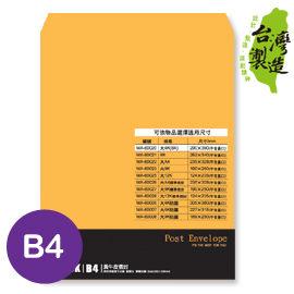 珠友WA-60020 WANT大4K B4黃牛皮信封3入裝12本入