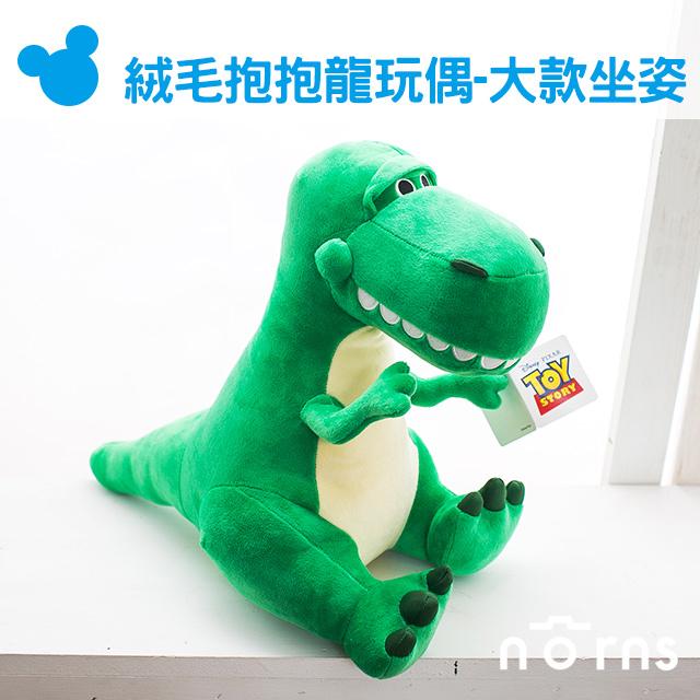 NORNS 【絨毛抱抱龍玩偶-12吋坐姿】玩具總動員 迪士尼皮克斯 玩偶 娃娃 暴暴龍 恐龍 禮物