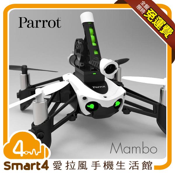 【愛拉風】2016最新款 Parrot Mambo 曼波 四軸飛行器 遙控飛機 智慧型無人機 可裝載BB彈 可夾物品