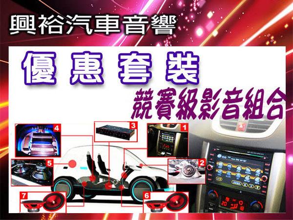 優惠套裝競賽級汽車音響系統全觸控DVD螢幕主機.重低音.擴大機.分音器.喇叭