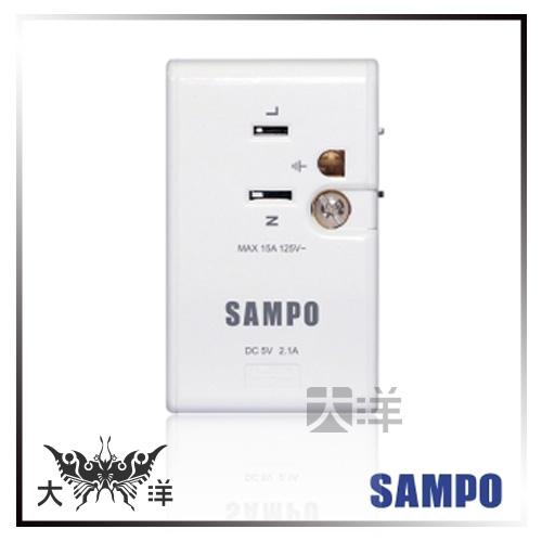 ◤大洋國際電子◢ 聲寶SAMPO EP-U161MU2 雙USB旅行擴充座 轉接插頭 插座 2孔插座 3孔