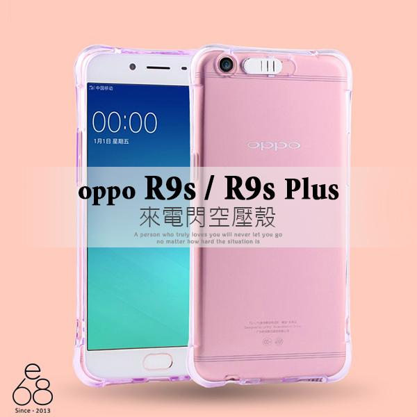 來電閃爍空壓殼OPPO R9s R9s Plus手機殼防摔殼TPU來電顯示發光氣墊保護殼