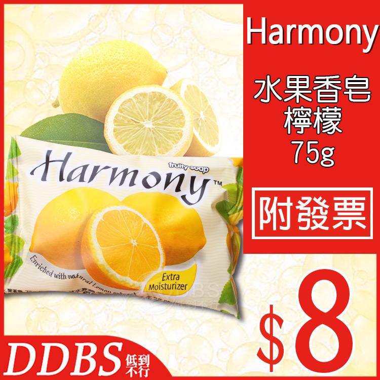 【DDBS】Harmony 水果香皂 75g 檸檬(青蘋果/水蜜桃/葡萄/草莓/檸檬/柳橙/萊姆)