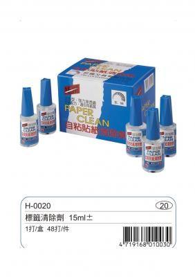 【巨倫量販價】 H-0020-L 標籤清除劑15m 1盒(12瓶)