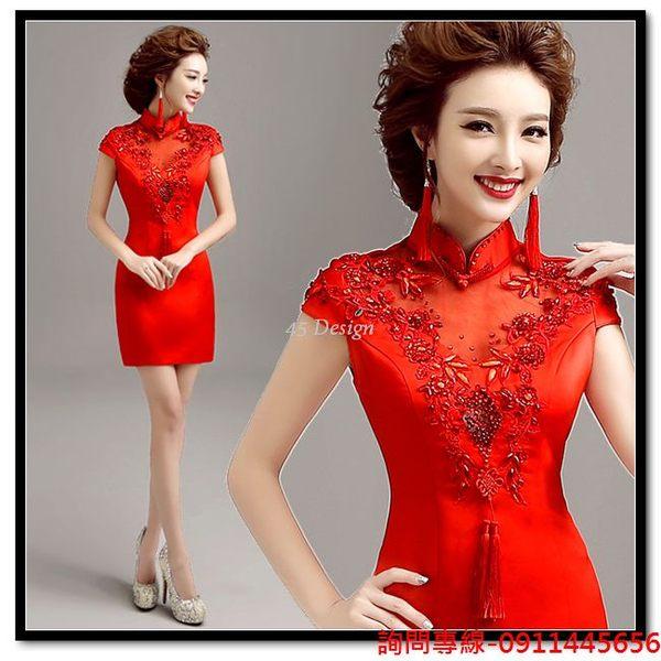 45 Design定做預購7天到貨紅色中式短款新娘結婚敬酒婚禮旗袍禮服敬酒服旗袍喜宴