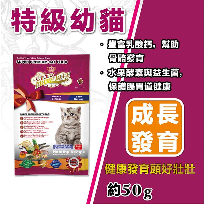 【LV藍帶精選】特級幼貓試吃包 -剛出生1至4個月的幼乳貓、懷孕期母貓專用(酌收物流服務費10元)
