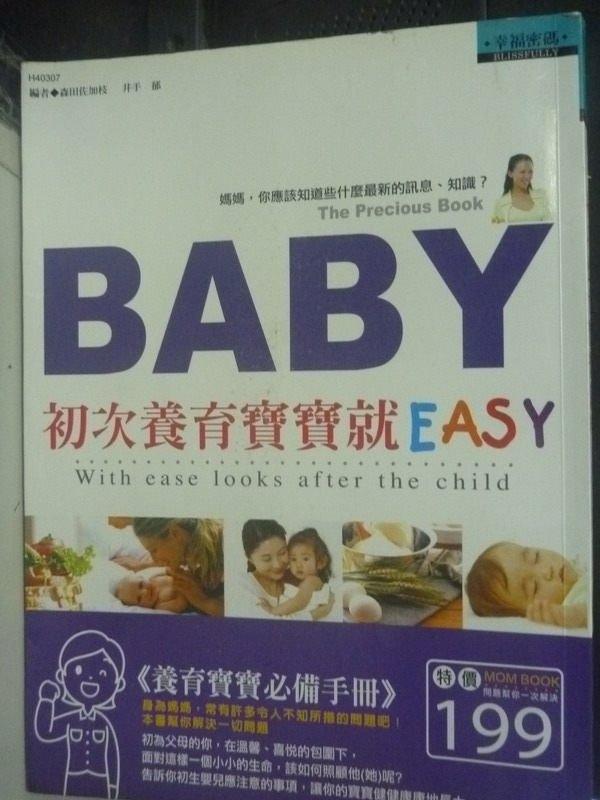 【書寶二手書T2/保健_WDJ】初次養育寶寶就easy_井子鬱森田