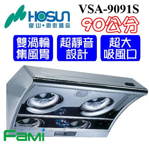 fami豪山排油煙機斜背式VSA 9091S 90CM不銹鋼抽油煙機