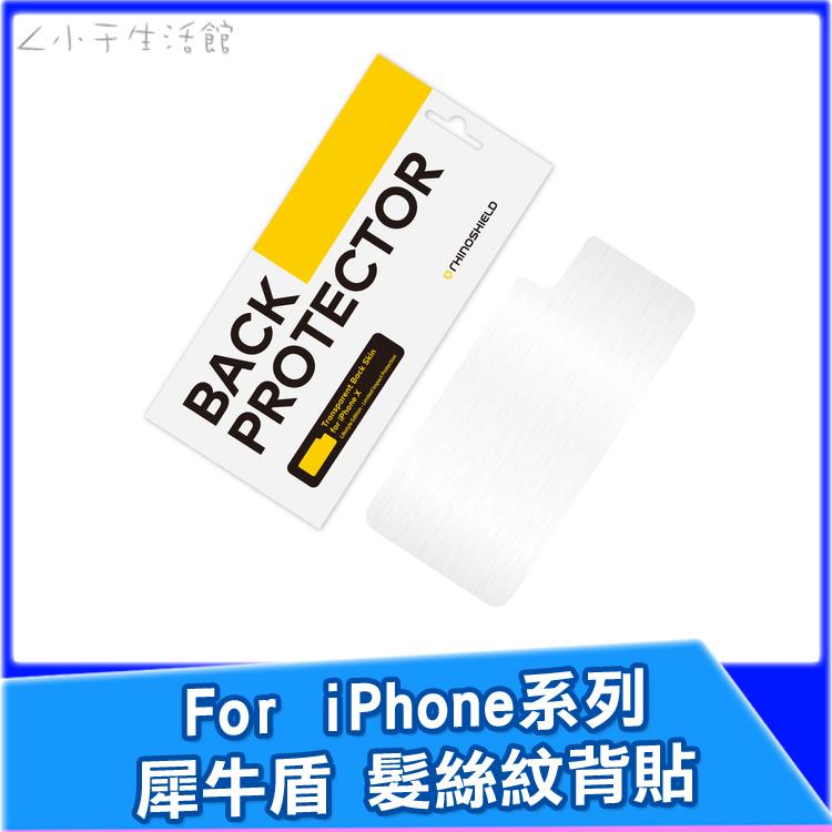 犀牛盾原廠髮絲紋背貼iPhone 6 6s 7 4.7吋Plus 5.5吋背膜i6 i6s i7另有售邊框背蓋