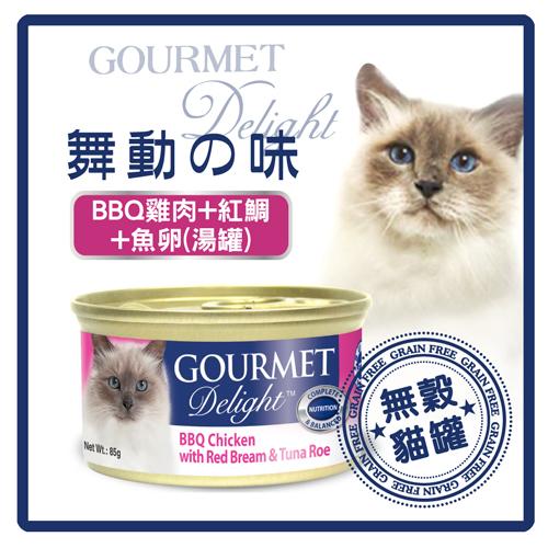 力奇舞動的味無榖貓罐BBQ雞肉紅鯛魚卵-湯罐85g-23元符合主食罐營養標準可超取C002C05