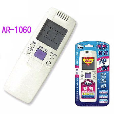 。現貨。北極熊 AR-1040/AR-1060 聲寶/禾聯/萬士益/良峰/國品 冷氣遙控器♥免運費♥