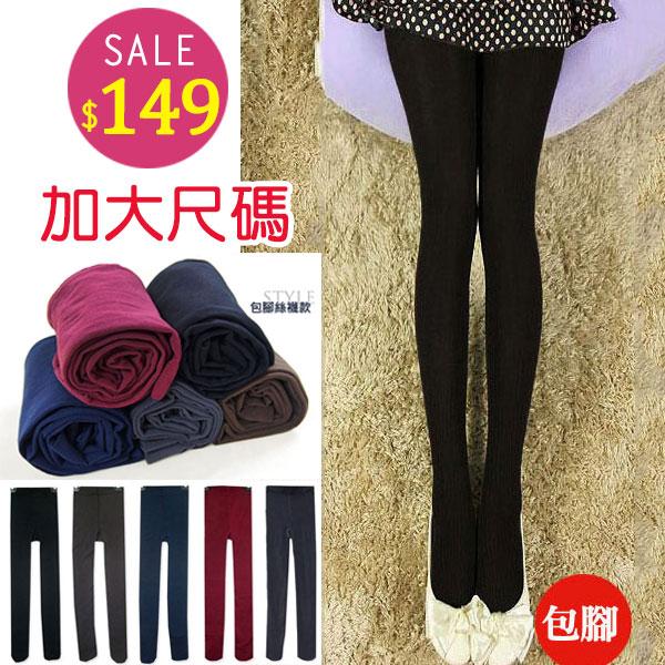絲襪-BOBO小中大尺碼【5311】中腰超彈性包腳絲襪-共5色-S~3L