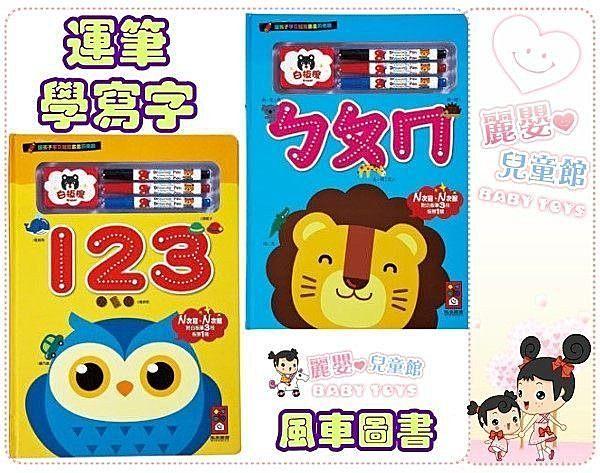 麗嬰兒童玩具館~風車圖書-運筆學寫字-學運筆/ABC/123/ㄅㄆㄇ/玩迷宮