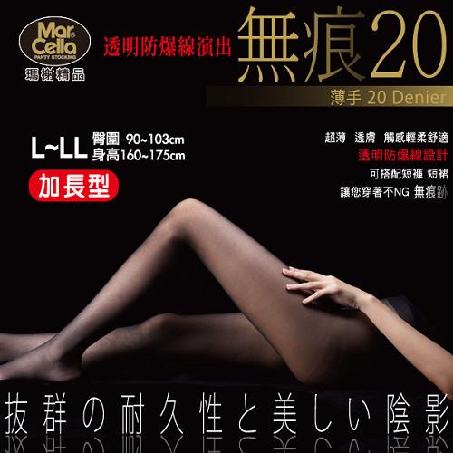 瑪榭 無痕加長型20透明防爆線絲襪-黑/膚【愛買】