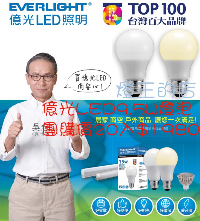 【燈王的店】億光 E27燈頭 LED 9.5W 燈泡 全電壓 (白光/黃光) (一箱20入 每顆99元) ☆LED-E27-9.5W-E